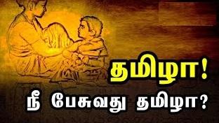 A Tribute to Tamil folk singer Thiruvudaiyan | Thamizha song
