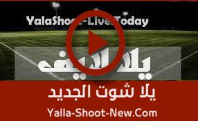 يلا لايف yalla live مشاهدة مباريات اليوم بث مباشر
