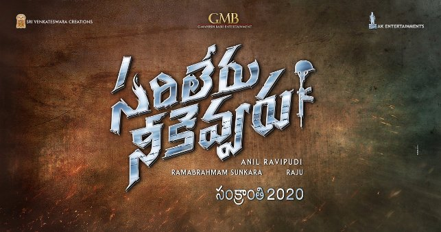 Sarileru Neekevvaru next upcoming movie first look, Poster of Mahesh, Rashmika, Jagapathi download first look Poster, release date