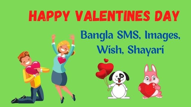 Valentines Day Bangla SMS, Images, Wishes For Girlfriend
