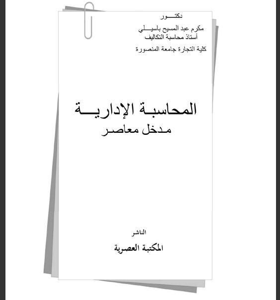 كتاب المحاسبة الادارية جاريسون pdf