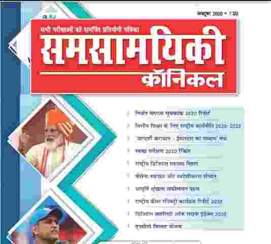 Chronicle Magazine October 2020 pdf Free Download