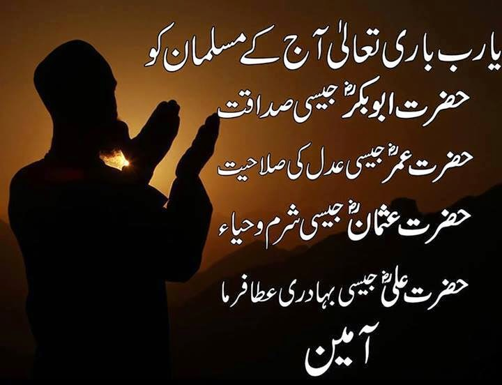 Islamic Urdu Dua Ahadees Qurani Aayat With Images For