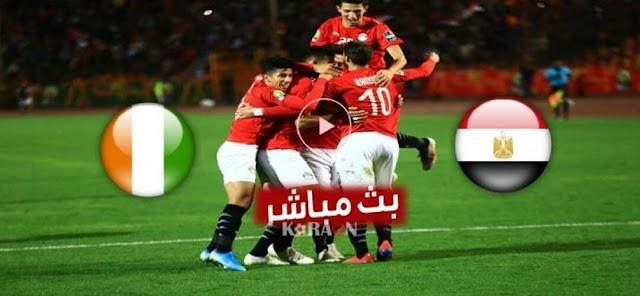 مشاهدة مباراة مصر وكوت ديفوار بث مباشر 21/11/2019 في نهائي بطولة افريقيا تحت 23 سنة