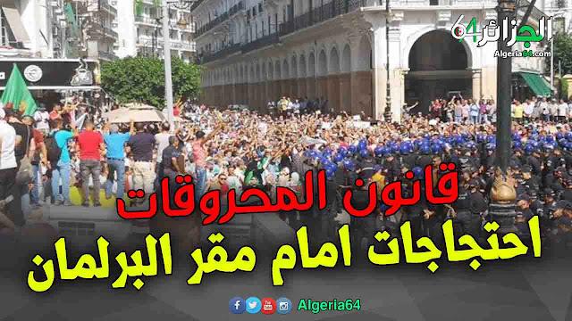احتجاجات شعبية امام مقر البرلمان ترفض قانون المحروقات الجديد