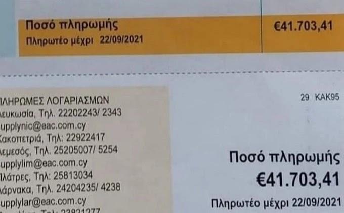 Σοκ για ζευγάρι ηλικιωμένων – Τους ήρθε ο λογαριασμός του ρεύματος 41.703 ευρώ