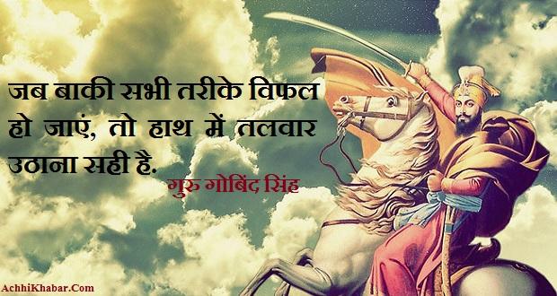 Guru Gobind Singh Thoughts In Hindi Punjabi Images