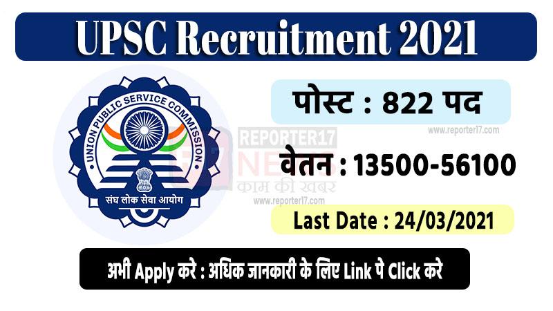 UPSC IAS IFS Recruitment 2021