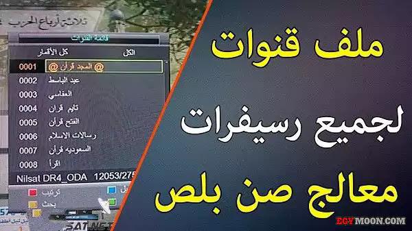 أحدث ملف عربى خط عريض إسلامى بتاريخ اليوم 6/5/2020 معالج صن بلص (1506 -1507 - 1512 -2507 -D K -a -g -t-f-L-tv)