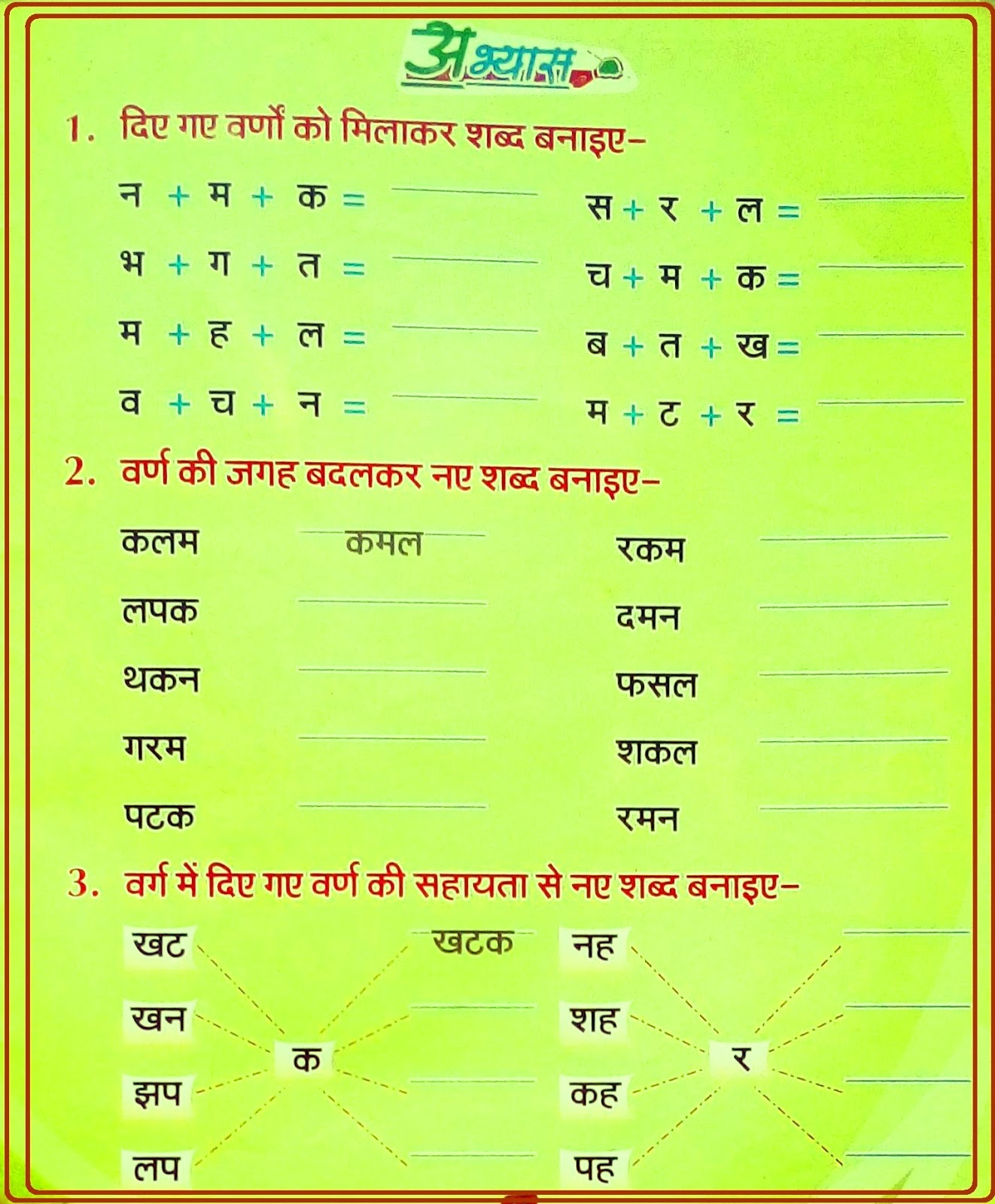 Primary 1 Hindi Worksheets   Printable Worksheets and Activities for  Teachers [ 1600 x 1322 Pixel ]