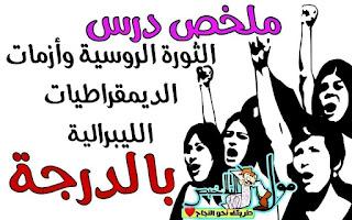 ملخص درس الثورة الروسية وأزمات الديمقراطيات الليبرالية بالدارجة المغربية