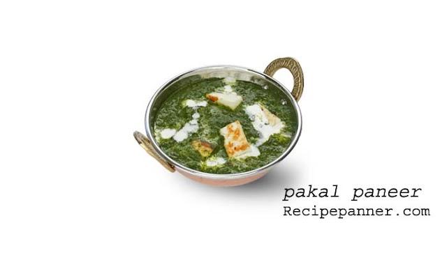 पालक पनीर कैसे बनाये - Palak Paneer Recipe in Indian