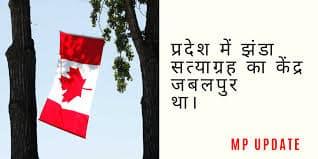 Madhya-Pradesh-flag-satyagraha-jhanda-satyagraha-mp-wiki