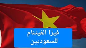 تاشيرة الفيتنام للسعوديين
