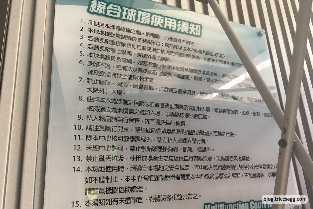 永華運動中心(36).jpg