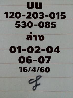 เด่นบน  120  203  015 530  085 เด่นล่าง  01  02  04 06  07