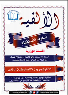 ملزمة الألفية للصف السادس العلمي للأستاذ عقيل ساجد الزبيدي 2017
