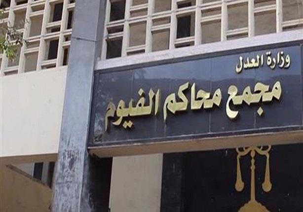 محكمة الفيوم, قاتل زوجتة وابنائة, قاتل, قتل, مفتى الديار المصرية