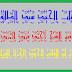 البدايات والنهايات والمقامات .كتاب الإمام الجنيد سيد الطائفتين إعداد الشيخ أحمد فريد المزيدي