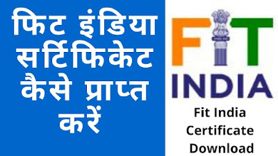 fit india certificate download