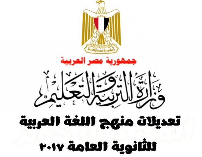 تعرف علي تعديلات منهج اللغة العربية للثانوية العامة 2017
