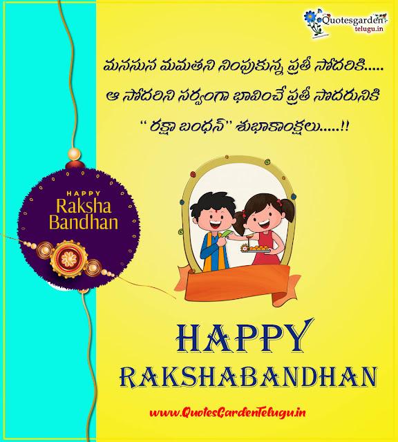 Latest Raksha Bandhan wishes greetings in telugu images free downloads