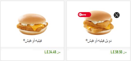 اسعار منيو اللحوم