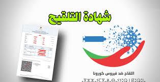 تحميل جواز التلقيح ضد فيروس كورونا