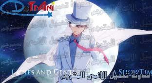 جميع حلقات انمي Magic Kaito 1412 مترجم عدة روابط