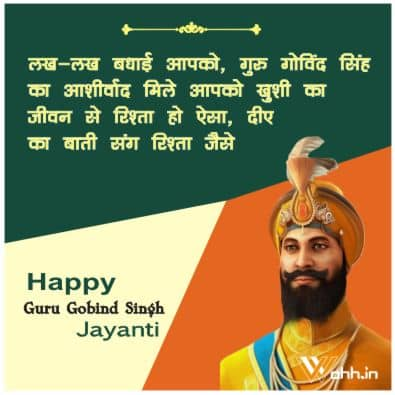 Happy Guru Gobind Singh Jayanti Gurpurab Wishes
