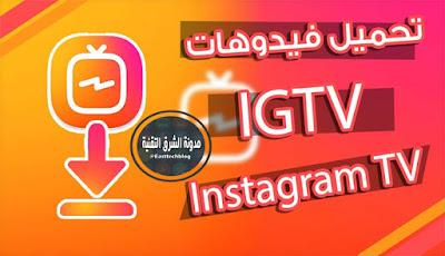 طريقة تحميل فيديوهات Instagram TV بكل سهولة