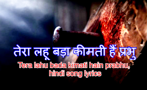 तेरा लहू, Tera lahu hindi jesus worship song lyrics