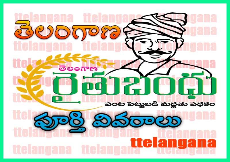 తెలంగాణ రైతు బంధు స్కీమ్ డబ్బులు మన అకౌంట్లో పడ్డయా? లేదా? ఎలా తెలుసుకోవాలి Rythu Bandhu Status (Telangana) How To check List of TN Rythu Bandhu