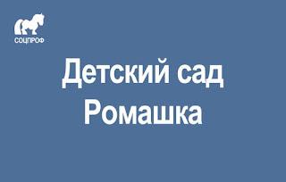 Новокручининский детский сад Ромашка Забайкальский край