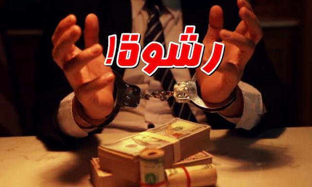 Tunisie - Pot-de-vin : Deux employés du ministère du Commerce arrêtés