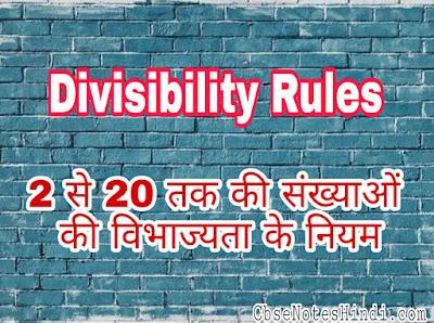 विभाज्यता के नियम (Divisibility Rules)