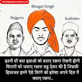 23 march shaheed diwas pic