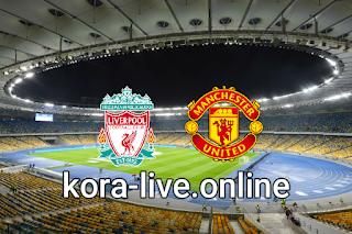 مباراة مانشستر يونايتد وليفربول بث مباشر بتاريخ 13-05-2021 الدوري الانجليزي