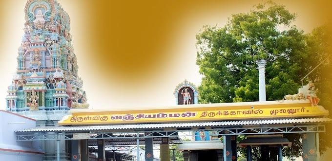 Vanjiamman Temple Mulanur Tirupur - History, Timings, Festivals & Address!