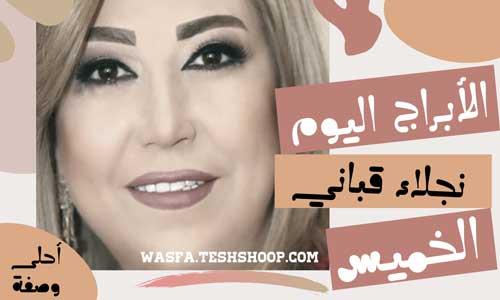 حظك اليوم مع نجلاء قباني اليوم الخميس 12/8/2021