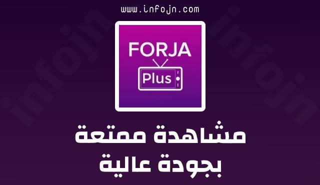 تحميل تطبيق مشاهدة القنوات الرياضية المشفرة Forja Plus للاندرويد