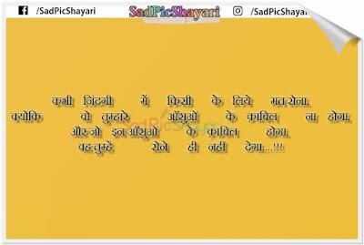 breakup shayari hindi