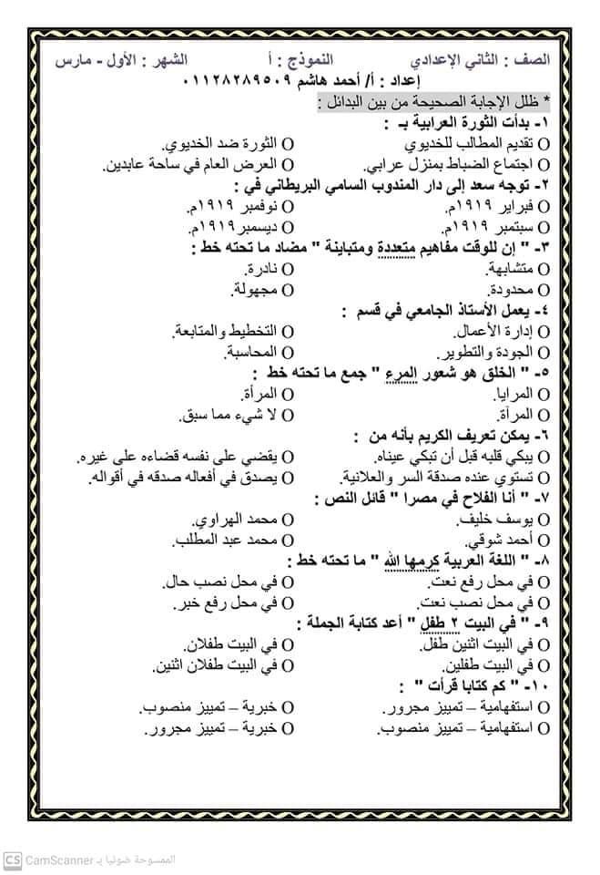 أربعة نماذج لمراجعة اللغة العربية  الشهر الأول  الصف الثاني الإعدادي  أ/ أحمد هاشم