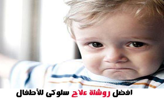 علاج سلوكى للأطفال