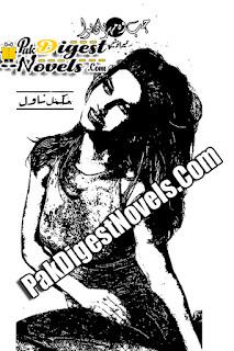 Jab Woh Mehrban Howa (Complete Novel) By Humaira Nosheen