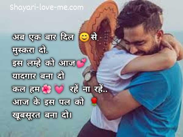 love shayari images for whatsapp dp- shayari-love-me-.com