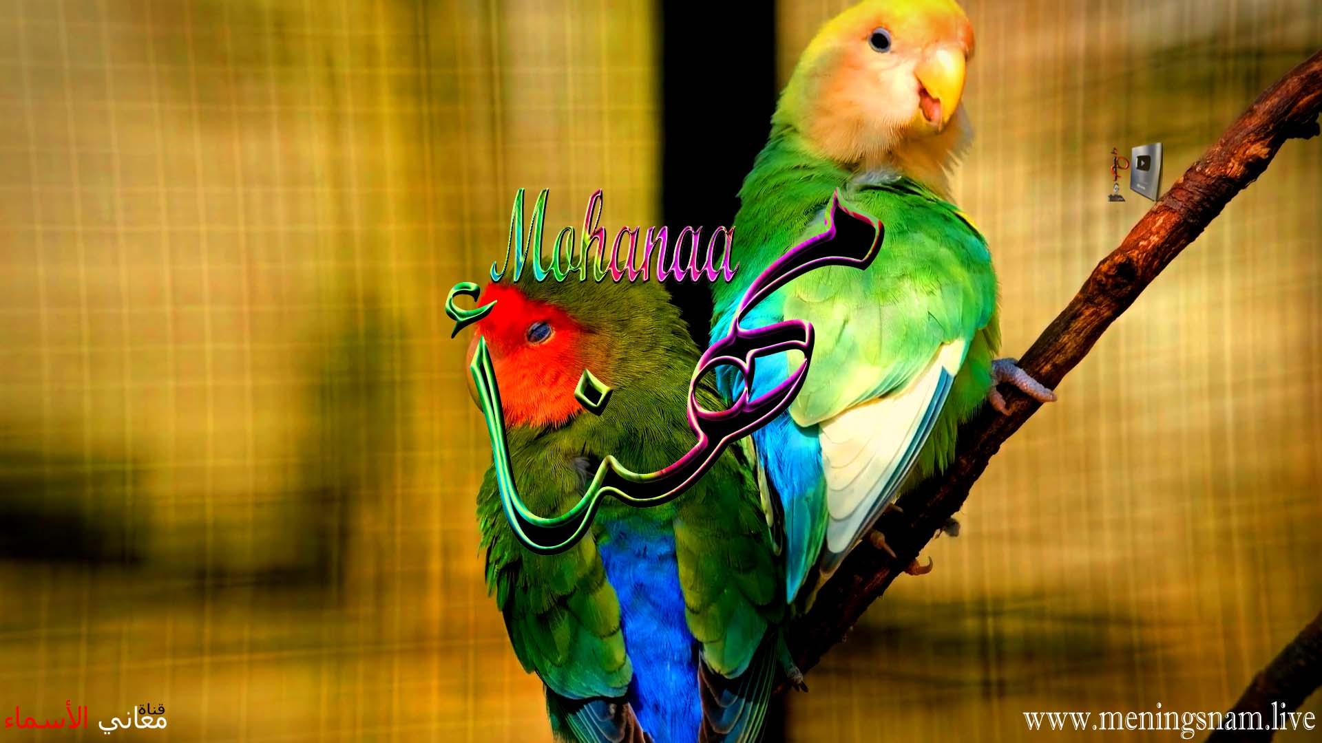 معنى اسم مهنأ, وصفات حامل, هذا الاسم, Mohnae,