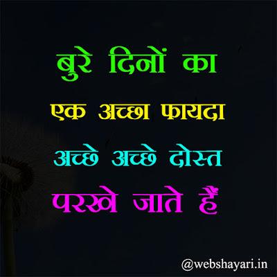 anmol vachan in hindi status photo download