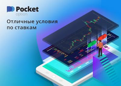 Перейти на Pocket Option