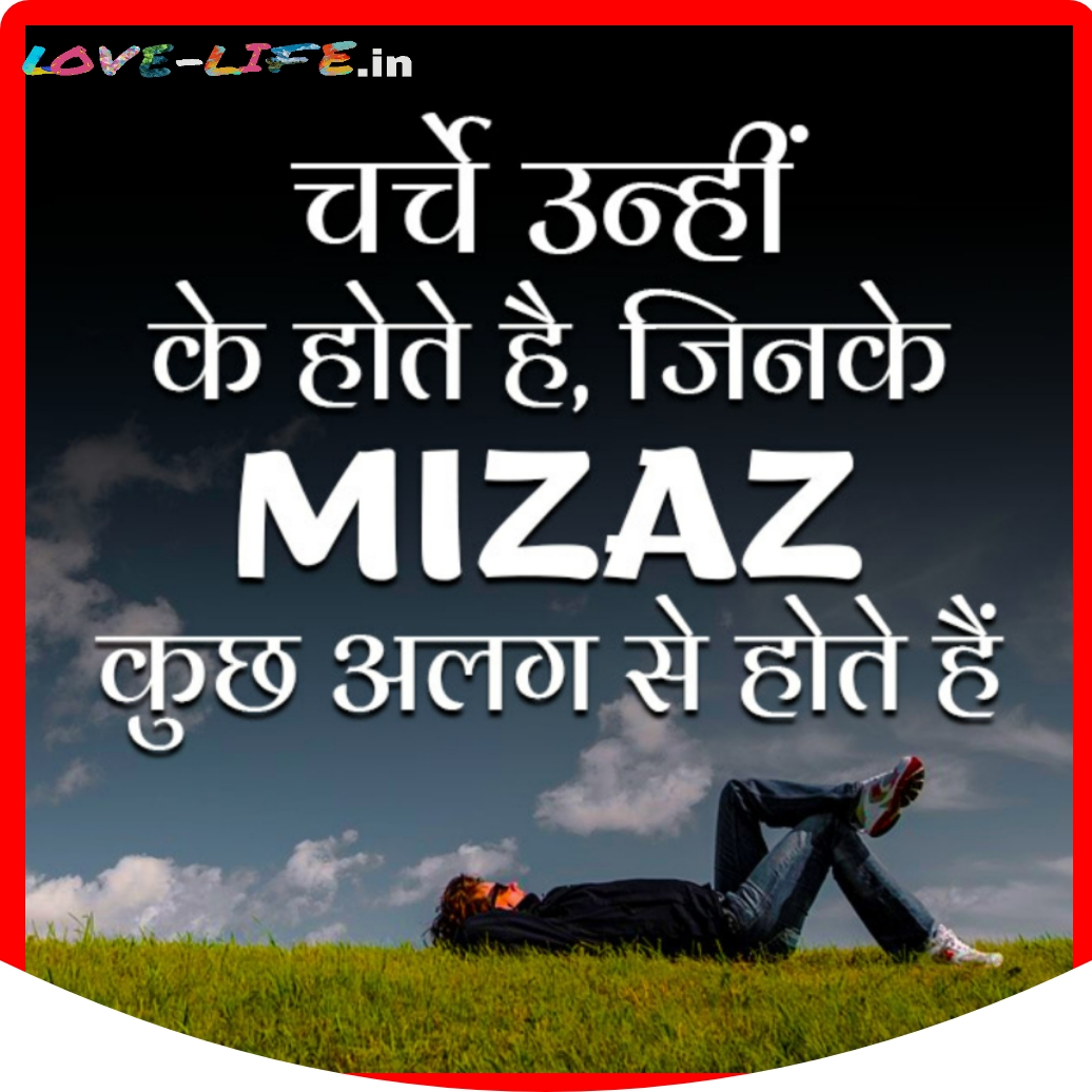 good Attitude-status-in-hindi